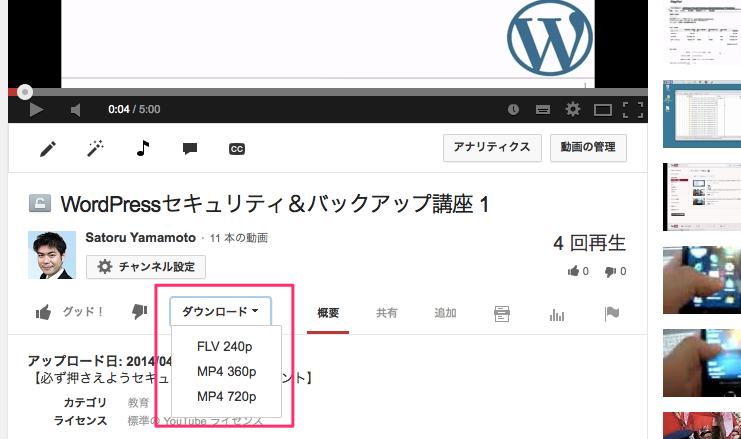 YouTube の動画を Firefox でローカルにダウンロード保存する方法