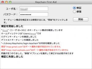 Keychain First Aid