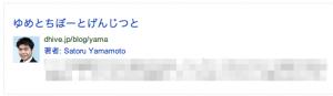 Googleの検索結果にGoogle+のプロフィール画像を表示