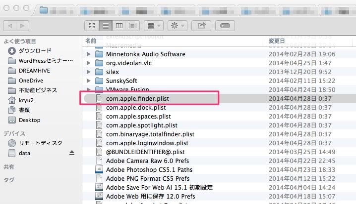 Mac OS X の Finder でリスト表示などの一覧が遅い:解決