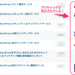 WordPress固定ページ一覧にアイキャッチ画像を表示