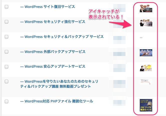 WordPress 管理画面の固定ページ一覧にアイキャッチ画像のカラム(列)を追加する方法