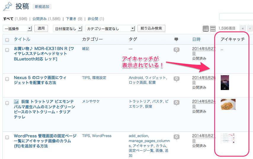WordPress 管理画面の投稿一覧にアイキャッチ画像のカラム(列)を追加する方法
