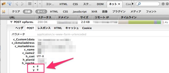 HTML で method=post を指定した form で submit したら、x=0&y=0 が追加されて困る:解決