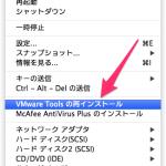 VMware Tools の再インストール