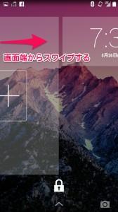 Androidのロック画面にウィジェット2