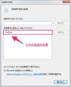 MUFJの電子証明書更新