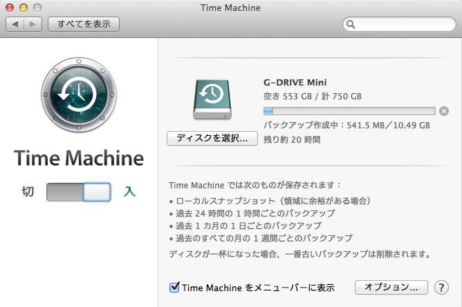 TimeMachineの動作状況
