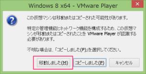 VMware Player仮想マシンの移動の可能性