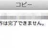 """Mac から NAS へファイルコピーがしたいのに「項目""""ファイル名""""が使用中なため、操作は完了できません。」と言われる:たぶん解決"""