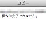 Mac項目が使用中名ため、操作は完了できません。