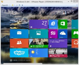 VMWare Player上でWindows 8.1が動作しているところ
