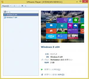 VMWare Playerに仮想マシンが追加されたところ