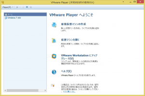 VMware Playerの起動直後