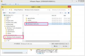vmxファイルが仮想マシンの設定ファイル