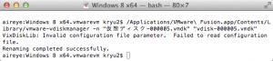 仮想ディスクのファイル名の変更を実行