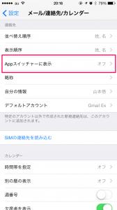 Appスイッチャーの設定1