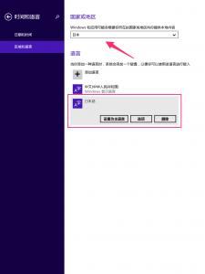 「日本語」が追加、「日本」を選択