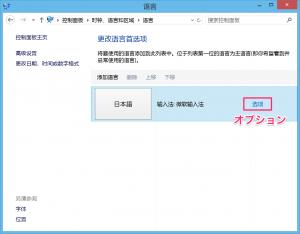 「日本語」の「オプション」を選択