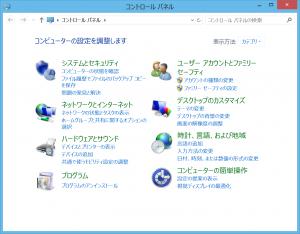 日本語化された状態のコントロールパネル