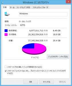 日本語化、Windows Update 後の空き容量