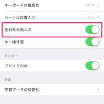 ATOK for iOS 1.2.1 空白を半角入力