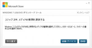 Windows 7 USB/DVD ダウンロード ツール02