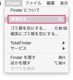 FinderのサイドバーにCD/DVDが挿入されたら項目を表示させる方法01