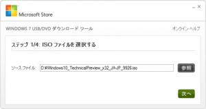 Windows 7 USB/DVD ダウンロード ツール01