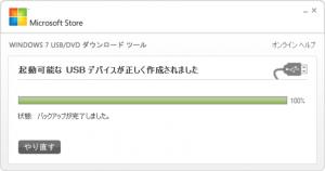 Windows 7 USB/DVD ダウンロード ツール05