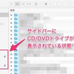 FinderのサイドバーにCD/DVDが表示されている状態