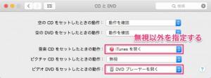 空のCD/DVDが挿入された時にもFinderに表示させる方法03