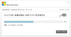 Windows 7 USB/DVD ダウンロード ツール04