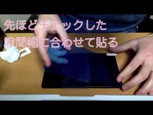 Nexus 7にスクリーンプロテクターをキレイに貼る方法