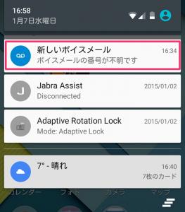 Nexus5ボイスメールの設定01