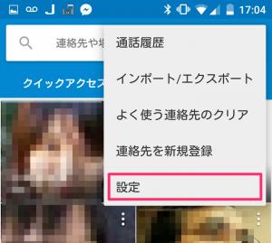 Nexus5ボイスメールの設定02