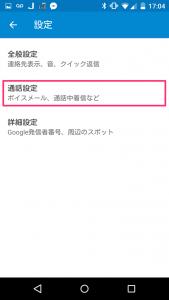 Nexus5ボイスメールの設定03