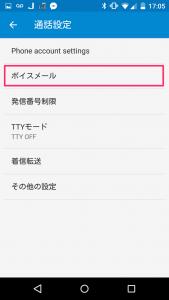 Nexus5ボイスメールの設定04