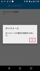 Nexus5ボイスメールの設定07