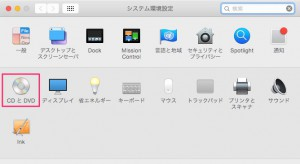 空のCD/DVDが挿入された時にもFinderに表示させる方法02