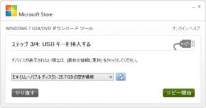 Windows 7 USB/DVD ダウンロード ツール03