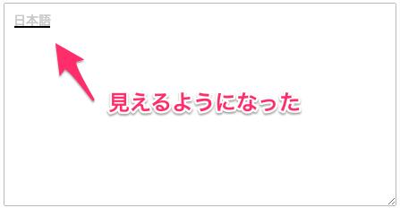 Chromeで変換中の文字が見えない件03