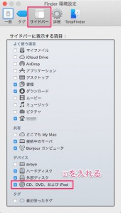 How to display items when a CD / DVD is inserted in the Finder site bar