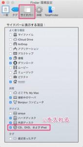FinderのサイドバーにCD/DVDが挿入されたら項目を表示させる方法02