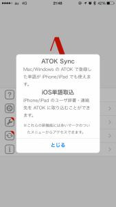 iOS 版 ATOK Sync の説明1