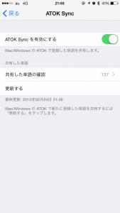 iOS 版 ATOK Sync で同期したあと