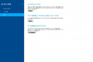 Windows 8.1 保守と管理、回復