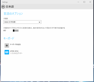 ATOKを表示 日本語化