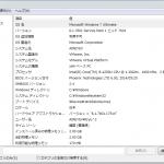 msinfo32を使ったシステム情報の確認方法02