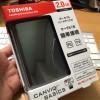 お買い物♪ USB3.0 対応で 2TB の容量がある CANVIO BASICS HD-AB20TK を買ってみた!